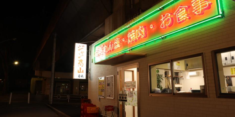 【公式】ねぎたん塩・焼肉・お食事 ジャン高山